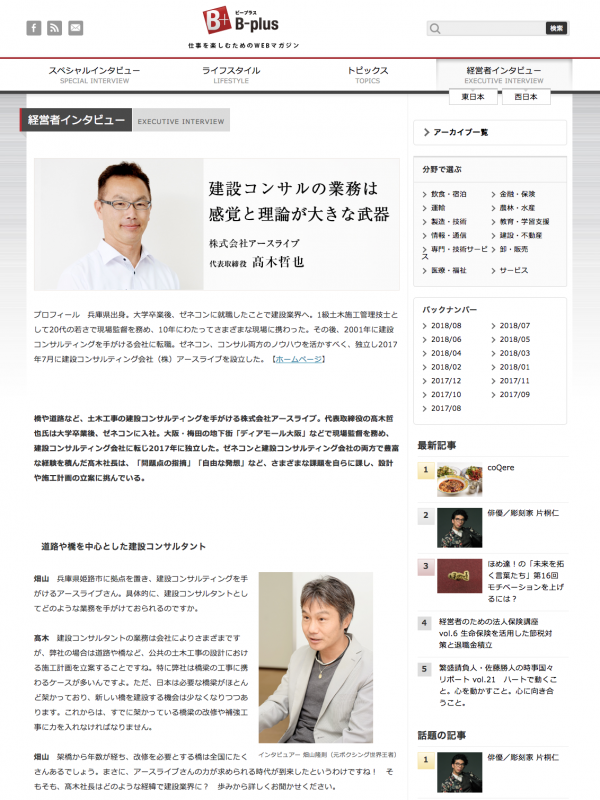 プロボクシング元世界王者 畑山隆則さんからインタビューを受けました。